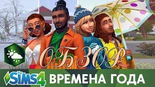 ОБЗОР THE SIMS 4 ВРЕМЕНА ГОДА