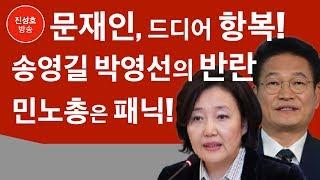 문재인, 드디어 항복! 송영길 박영선의 반란 민노총은 패닉!(진성호의 직설)