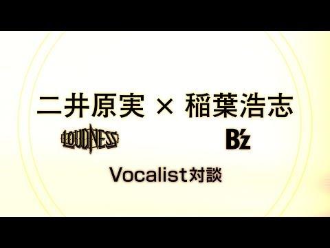 二井原実 × 稲葉浩志 / Vocalist対談