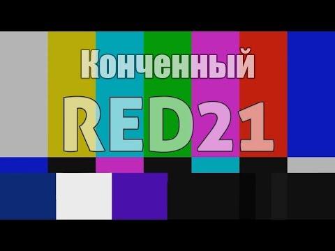 Ред 21 нарезка