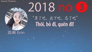 """[VIETSUB PINYIN] Luyện nghe tiếng Trung [Nhụy Hi 2018 no 3 - 一个人听 - 蕊希] - """"算了吧,放下吧,忘了吧"""""""