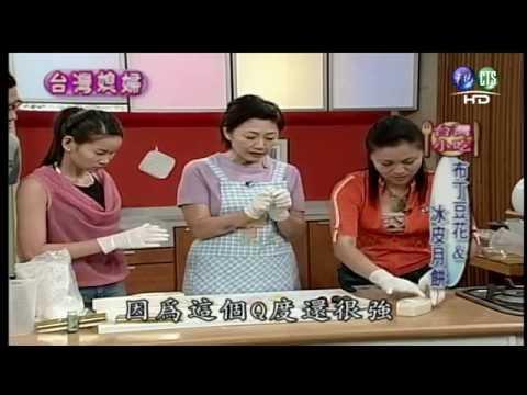 台綜-巧手料理-20150404 布丁豆花、冰皮月餅(下)