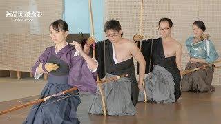 閱讀光影延伸觀影-- 弓道射禮 【kyudo】Japanese Archery Ritual in Taipei