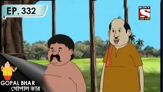 Gopal Bhar (Bangla) - গোপাল ভার (Bengali) - Ep 332 - Gopal Holo Goyenda