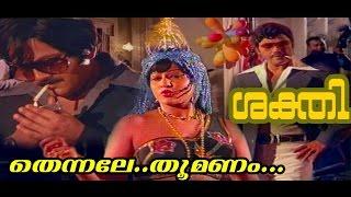 Thennale... | Malayalam Action Movie | Sakthi [ 1980 ] | Movie Song