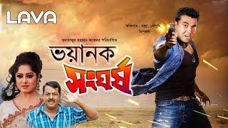 Bhoyanok Songhorsho | ভয়ানক সংঘর্ষ | Manna, Moushumi, Moyuri | Bangla Full Movie