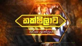 Thakshilawa - A/L Logic (2018-04-19)