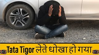Tata Tigor लेते समय धोखा हो गया | आप भी बच के रहना