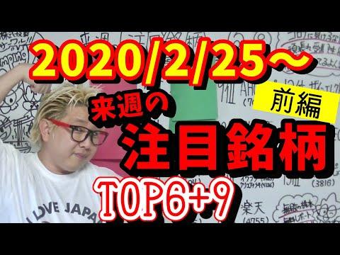 【JumpingPoint!!の株Tube#79】2020年2月25日~の注目銘柄TOP6+9前編