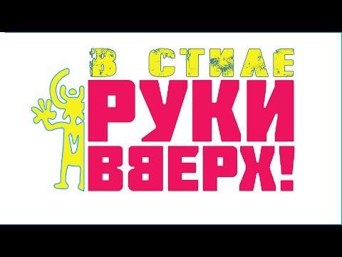 ДИСКОТЕКА В СТИЛЕ РУКИ ВВЕРХ !
