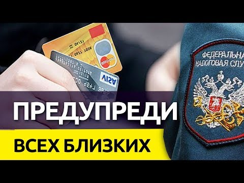 ОЧЕРЕДНОЙ ОБМАН. Закон о Банковских картах от 1 июля 2018 — выдумка