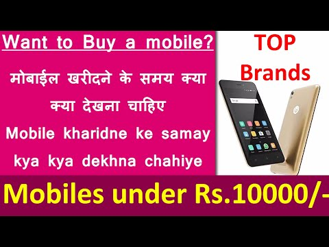 4G Volte Mobiles under 10000 (Best 8 features before buying a Android Mobile) - मोबाईल खरीदने के समय