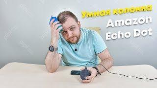 Amazon Echo Dot/Умный голосовой помощник от компании Amazon/Система умногодома