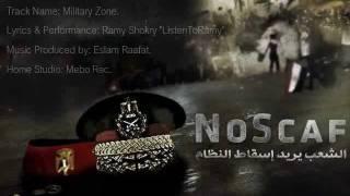 يسقط يسقط حكم العسكر - إسمع رامى أغنية منطقة عسكرية