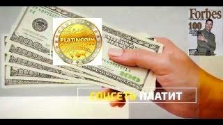 PLATINCOIN. Платинкоин - реальный переворот в Криптомире!