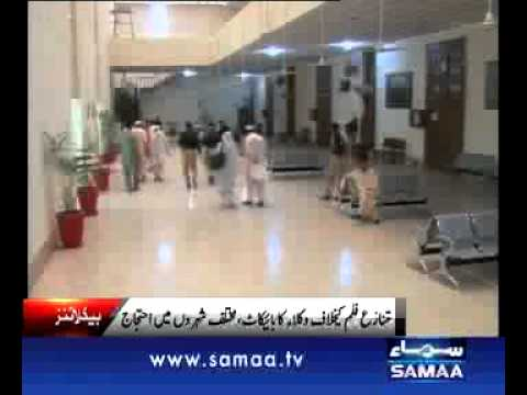 NEWS HEADLINE 12:00 PM. 17-09-2012 SAMAA TV
