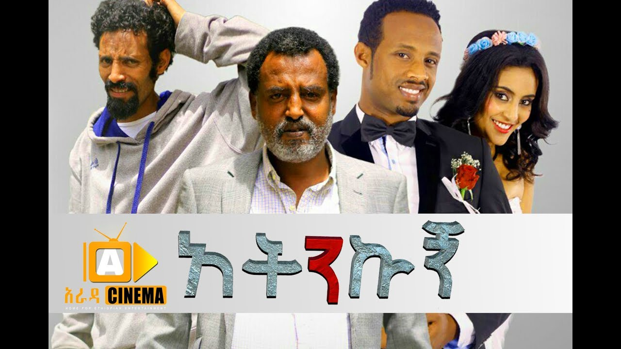 New Ethiopia Amharic Full Movie 2017 - Atenekugn