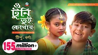 O Tuni Tui Kothay by Tipu & Banna - Khude Gaanraaj | Sangeeta