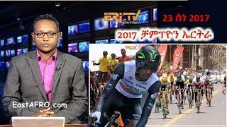 Eritrean ERi-TV Sports News (June 23, 2017) | Eritrea