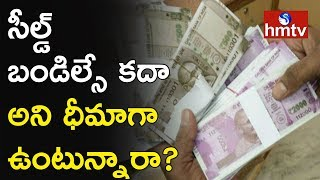 Cheating of Currency Notes In Bundle Taken from Banks  | hmtv