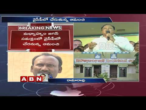 Amanchi Krishna Mohan Resigns TDP | Likely to Join YCP | ABN Telugu