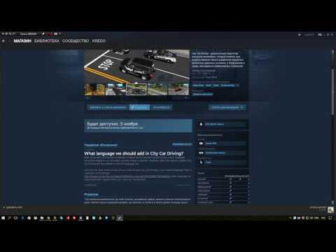 City Car Driving теперь в Steam | City Car Driving  autosimulator is now on Steam