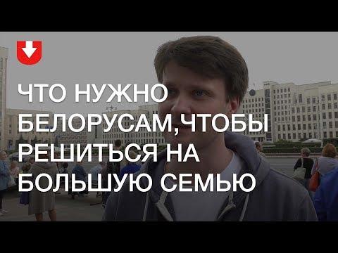 Что нужно белорусам, чтобы решиться  на большую семью