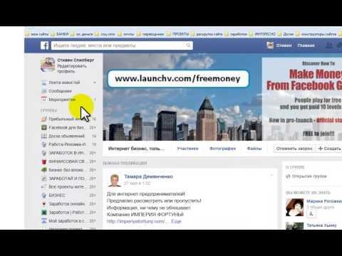 Работа с группами Фэйсбук  Создаем непрерывный трафик