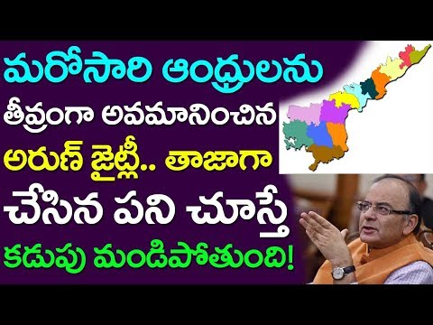 Once Again Arun Jaitly Insulted Andhra Pradesh| PM Modi| Take One Media| CM Chandrababu| Jagan Pawan