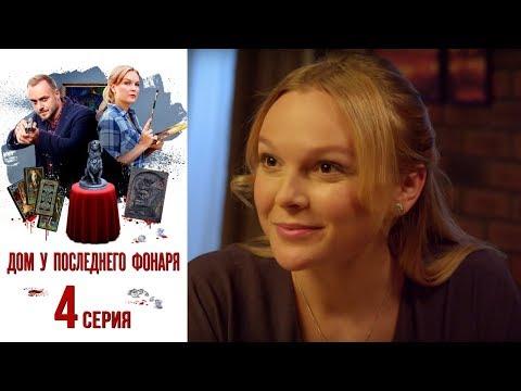 Дом у последнего фонаря -  Серия 4/ 2017 / Сериал / HD 1080p