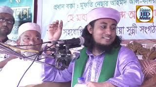 কেয়ামতের আলামত || Mawlana Mufti Giash Uddin Taheri New Waz About Kayamot