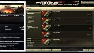 World of Tanks Чит на серебро, золото и опыт Бесплатно.mp4