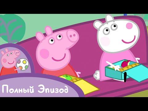 Свинка Пеппа - S02 E38 Школьный автобус - Мультики