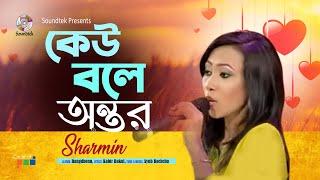 Sharmin - Keu Boley Antor   Rangdhonu Album   Bangla Video Song