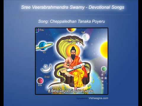 Cheppaledhantanaka poyeru Sri Veera Brahmendra Swamy Songs