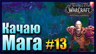 World of Warcraft - Качаю Мага за Орду с 27-29 лвл на офф сервере Часть 13