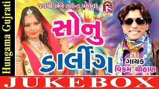 Vikram Cahuhan  Sonu Darling  Gujarati Romantic So