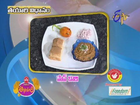 Abhiruchi - Pav Bhaji - పావ్ బాజి