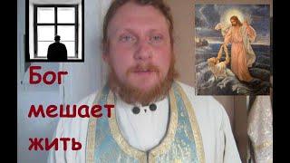Священник Николай Каров - Бог мешает жить