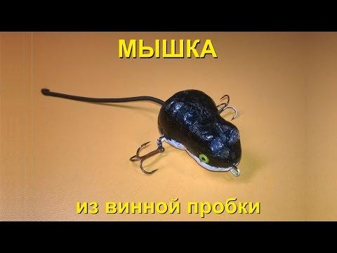 изготовление приманка мышь