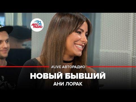 Ани Лорак - Новый Бывший (#LIVE Авторадио)
