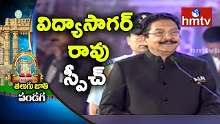 Vidyasagar Rao Speech | ప్రపంచ తెలుగు మహా సభలు 2017 | WTC 2017 | Day #1  | hmtv News