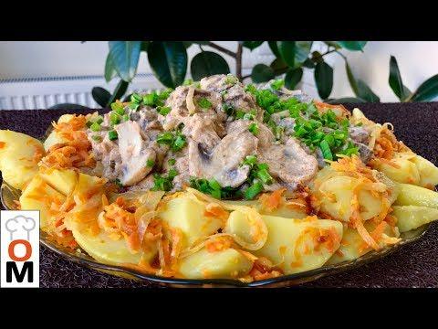 Вкуснейший Обед На Большую Семью | Картофель с Грибами и Печенкой | Lunch Ideas/ Ольга Матвей