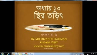 PHYSICS CHAPTER 10 LECTURE 4  FOR  CLASS 9 & CLASS 10 IN BANGLADESH