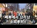 K Pop 페북에서 난리난 노래 소피루비 트윙클 커버댄스 Coevr Dance mp3