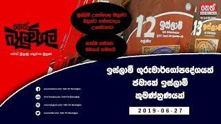 Neth Fm Balumgala  | 2019-06-27