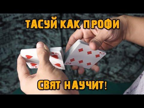 Трюки с картами - тасовка фаро (обучение faro shuffle)