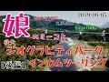 【バイク女子】【後編】2019/08/05 第8回娘のミーコとツーリング In秩父ジオグラビティパーク