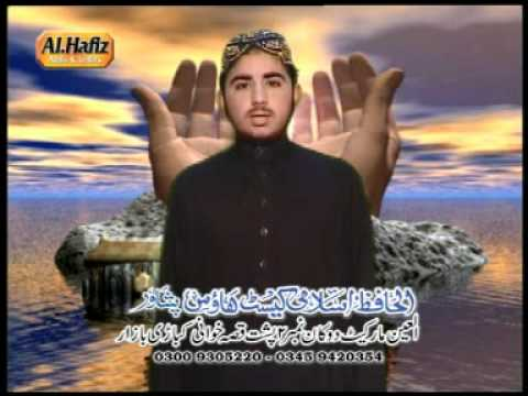 Pashto Naat By Hafiz Suhail Ahmad 2010 video