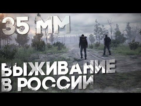 35ММ - ВЫЖИВАНИЕ В РОССИИ ► Прохождение На Русском #1